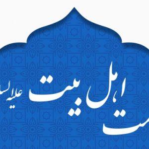 عصمت-ائمه-اهل-بيت-ع-از-ديدگاه-عقل-و-نقل