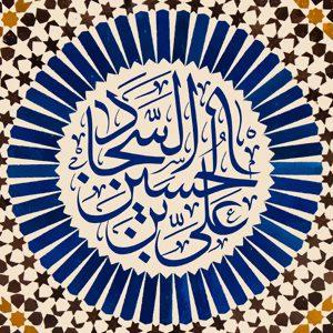 عشق-امام-سجاد-علیه-السلام-به-قرآن